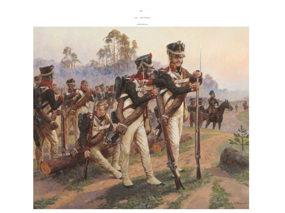 1812г. 1812г. Война с Наполеоном. ВойнаВ с Наполеоном