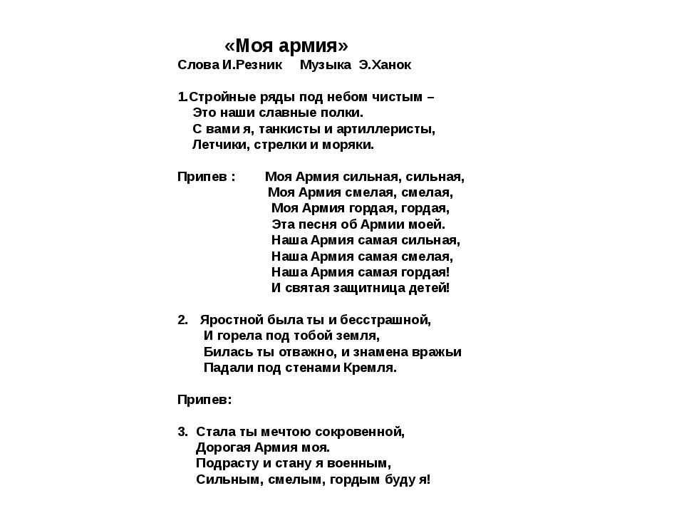 «Моя армия» Слова И.Резник Музыка Э.Ханок 1.Стройные ряды под небом чистым –...