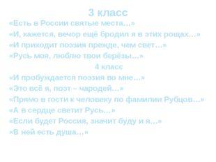 3 класс «Есть в России святые места…» «И, кажется, вечор ещё бродил я в этих
