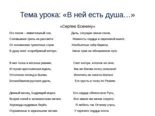 Тема урока: «В ней есть душа…» «Сергею Есенину» Его песни – живительный сок,