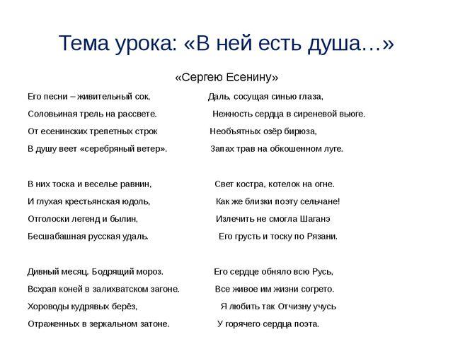 Тема урока: «В ней есть душа…» «Сергею Есенину» Его песни – живительный сок,...