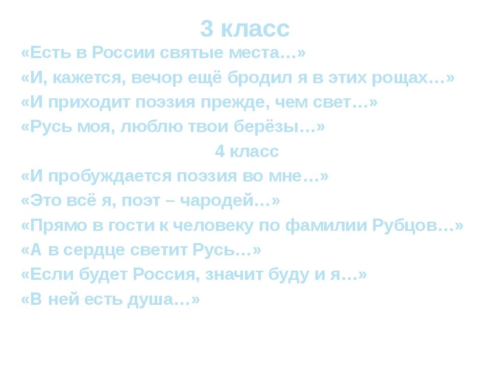 3 класс «Есть в России святые места…» «И, кажется, вечор ещё бродил я в этих...