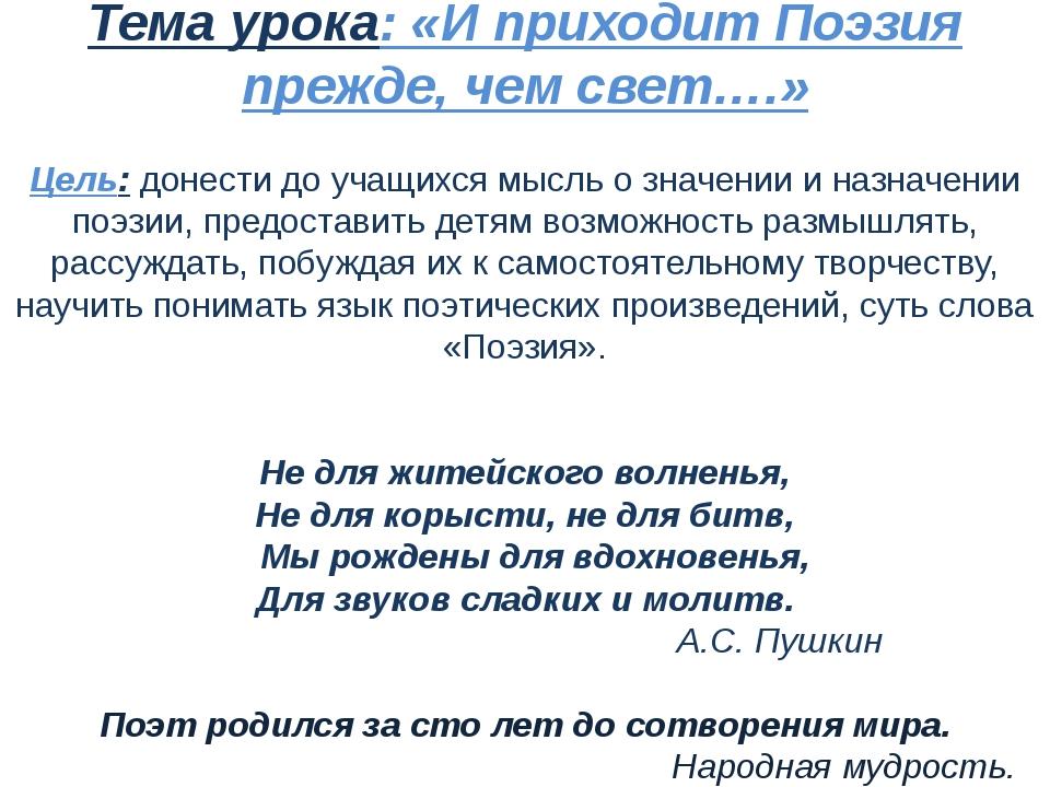 Тема урока: «И приходит Поэзия прежде, чем свет….» Цель: донести до учащихся...