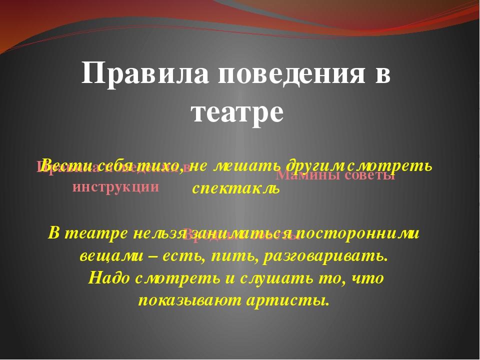 Правила поведения в театре Правила поведения в инструкции Мамины советы Вредн...