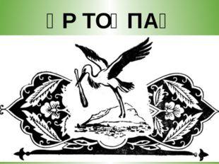 ҰР ТОҚПАҚ
