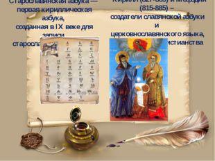 Старославянская азбука— первая кириллическая азбука, созданная в IX веке дл
