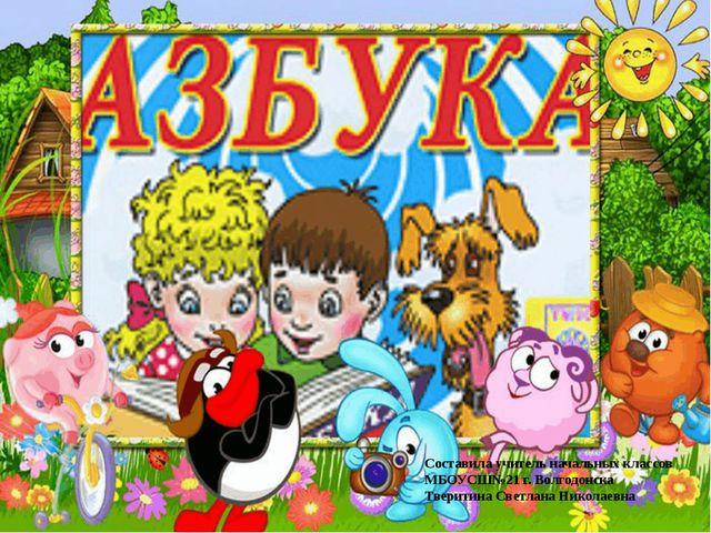 Составила учитель начальных классов МБОУСШ№21 г. Волгодонска Тверитина Светл...