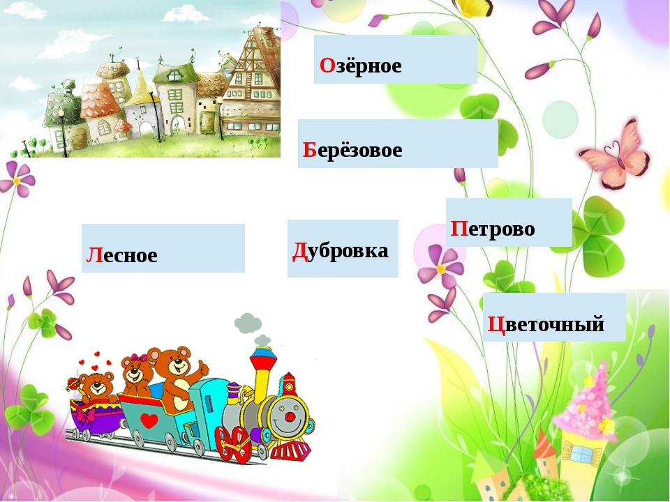 Берёзовое Петрово Дубровка Лесное Цветочный Озёрное