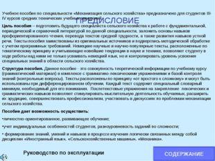 ПРЕДИСЛОВИЕ Учебное пособие по специальности «Механизация сельского хозяйства