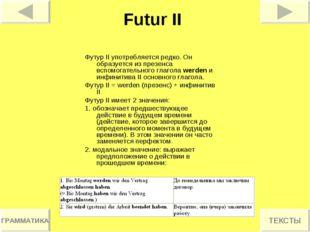 Futur II Футур II употребляется редко. Он образуется из презенса вспомогатель