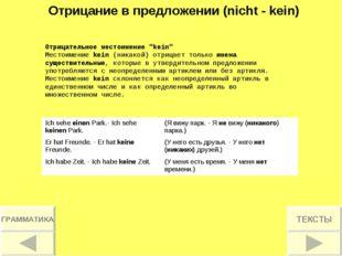 """Отрицание в предложении (nicht - kein) Отрицательное местоимение """"kein"""" Место"""