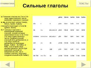 Сильные глаголы a) Сильные глаголы во 2-м и 3-м лице единственного числа изме