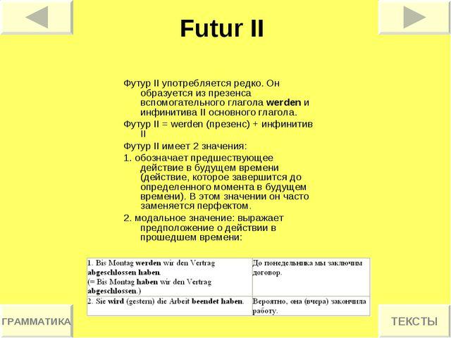 Futur II Футур II употребляется редко. Он образуется из презенса вспомогатель...