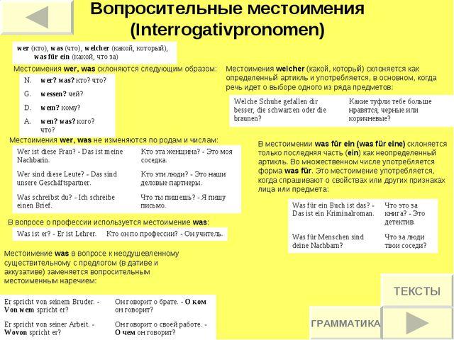Вопросительные местоимения (Interrogativpronomen) Местоимения wer, was склоня...