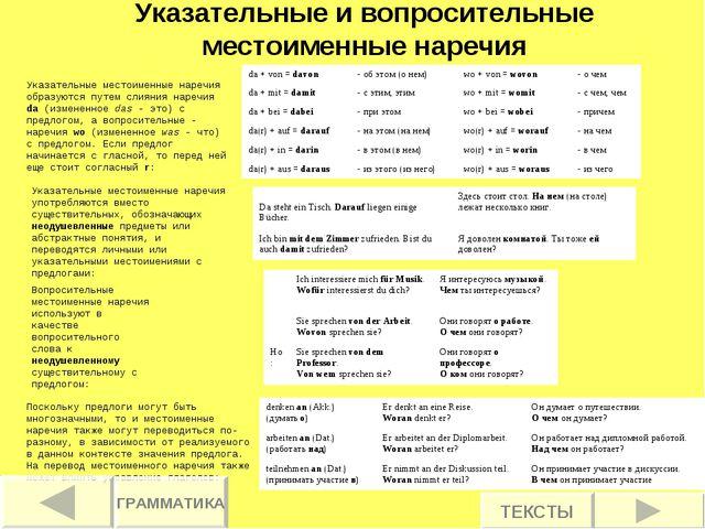 Указательные и вопросительные местоименные наречия Указательные местоименные...