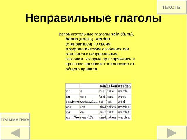 Неправильные глаголы Вспомогательные глаголы sein (быть), haben (иметь), werd...