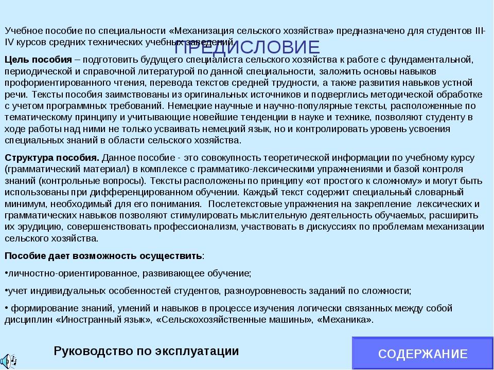 ПРЕДИСЛОВИЕ Учебное пособие по специальности «Механизация сельского хозяйства...