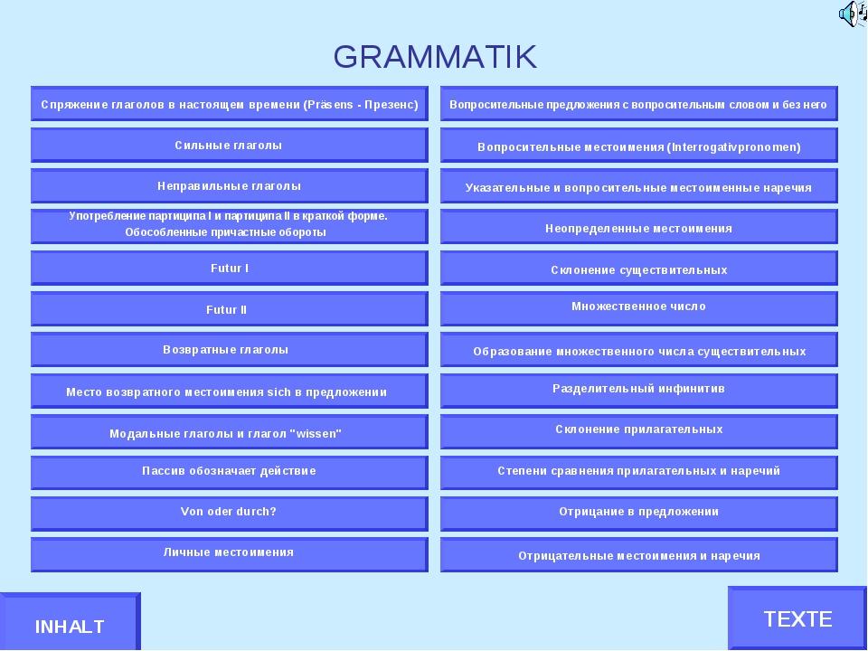 GRAMMATIK Спряжение глаголов в настоящем времени (Präsens - Презенс) Сильные...