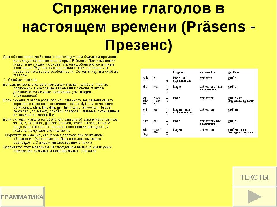 Спряжение глаголов в настоящем времени (Präsens - Презенс) Для обозначения де...
