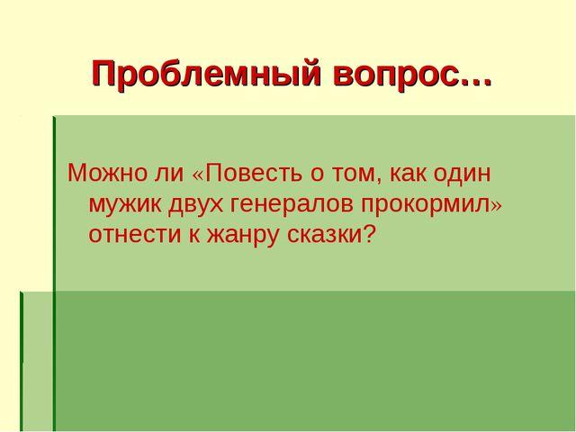 Проблемный вопрос… Можно ли «Повесть о том, как один мужик двух генералов про...