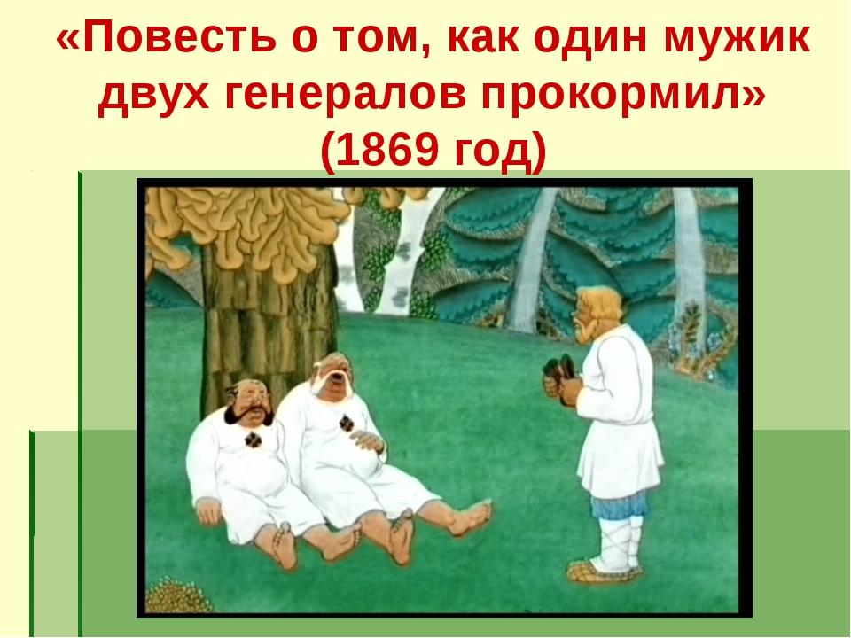 «Повесть о том, как один мужик двух генералов прокормил» (1869 год)