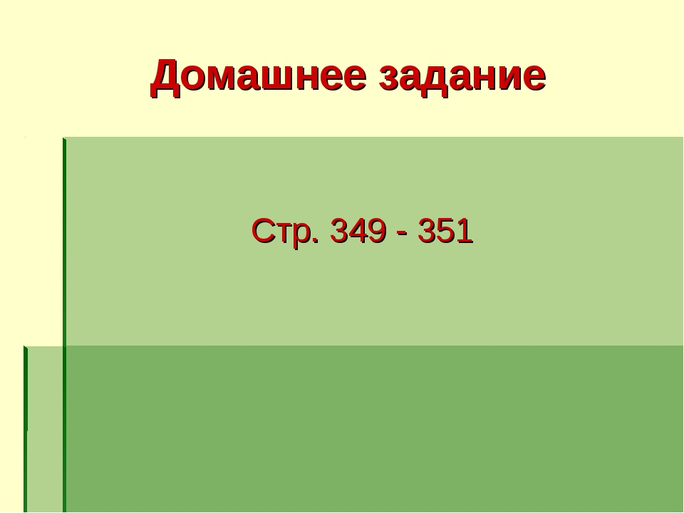 Домашнее задание Стр. 349 - 351