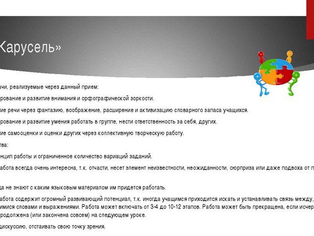 «Карусель» Цели и задачи, реализуемые через данный прием: 1.Формирование и р...