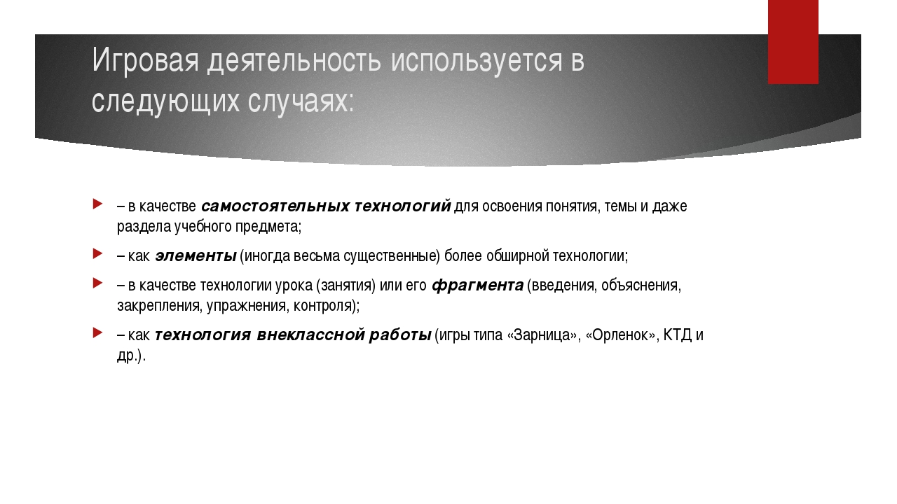 Игровая деятельность используется в следующих случаях: – в качестве самостоят...
