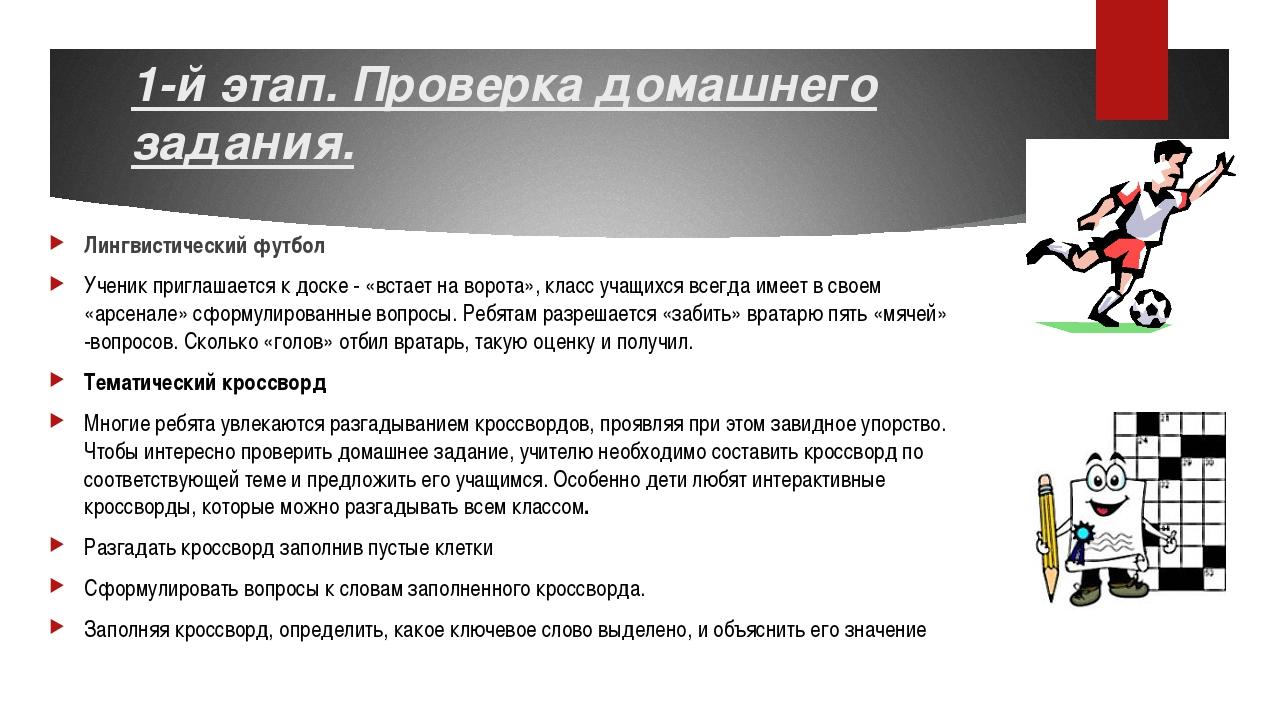 1-й этап. Проверка домашнего задания. Лингвистический футбол Ученик приглашае...