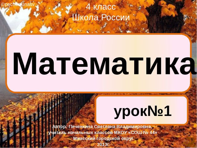 Математика урок№1 4 класс Школа России ©pechenkinasv Автор: Печенкина Светла...