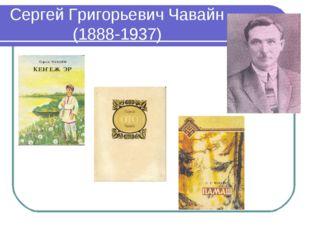 Сергей Григорьевич Чавайн (1888-1937)