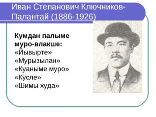 Иван Степанович Ключников- Палантай (1886-1926) Кумдан палыме муро-влакше: «
