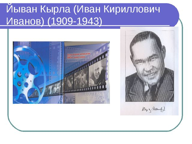 Йыван Кырла (Иван Кириллович Иванов) (1909-1943)
