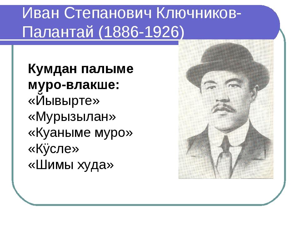 Иван Степанович Ключников- Палантай (1886-1926) Кумдан палыме муро-влакше: «...