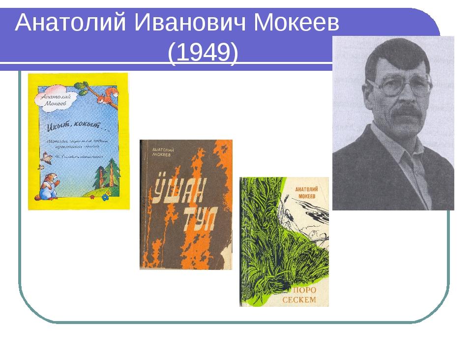 Анатолий Иванович Мокеев (1949)