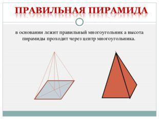 в основании лежит правильный многоугольник а высота пирамиды проходит через ц