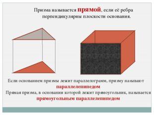 Призма называется прямой, если её ребра перпендикулярны плоскости основания.
