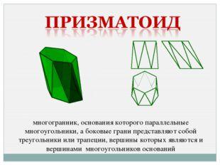 многогранник, основания которого параллельные многоугольники, а боковые грани