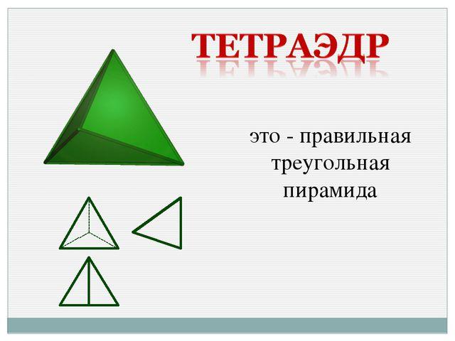 это - правильная треугольная пирамида