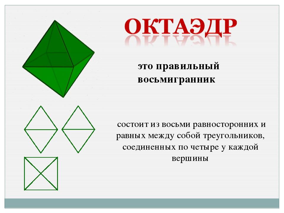 это правильный восьмигранник состоит из восьми равносторонних и равных между...
