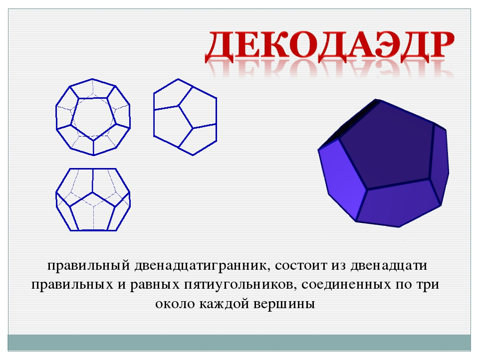правильный двенадцатигранник, состоит из двенадцати правильных и равных пяти...