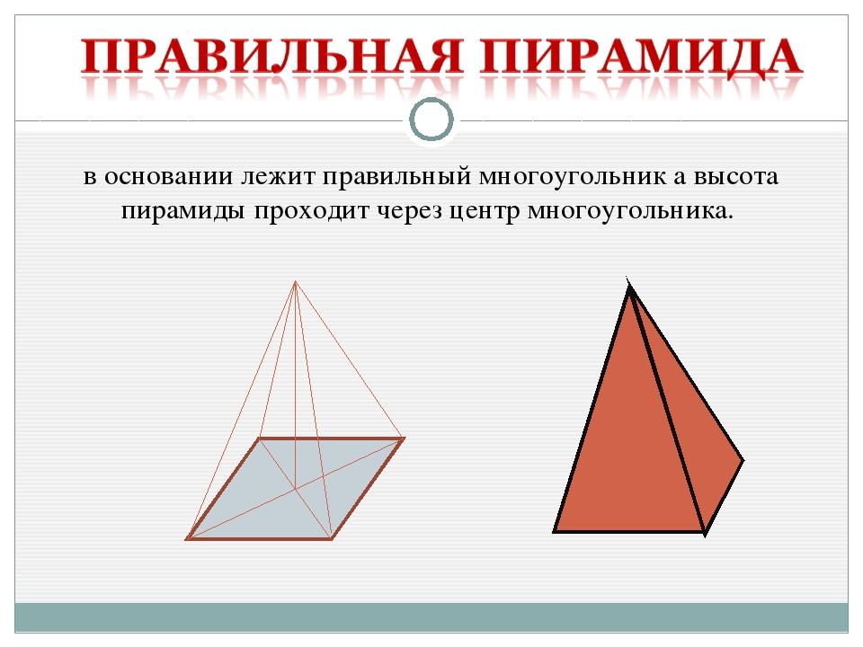 в основании лежит правильный многоугольник а высота пирамиды проходит через ц...