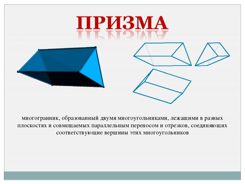 многогранник, образованный двумя многоугольниками, лежащими в разных плоскост...
