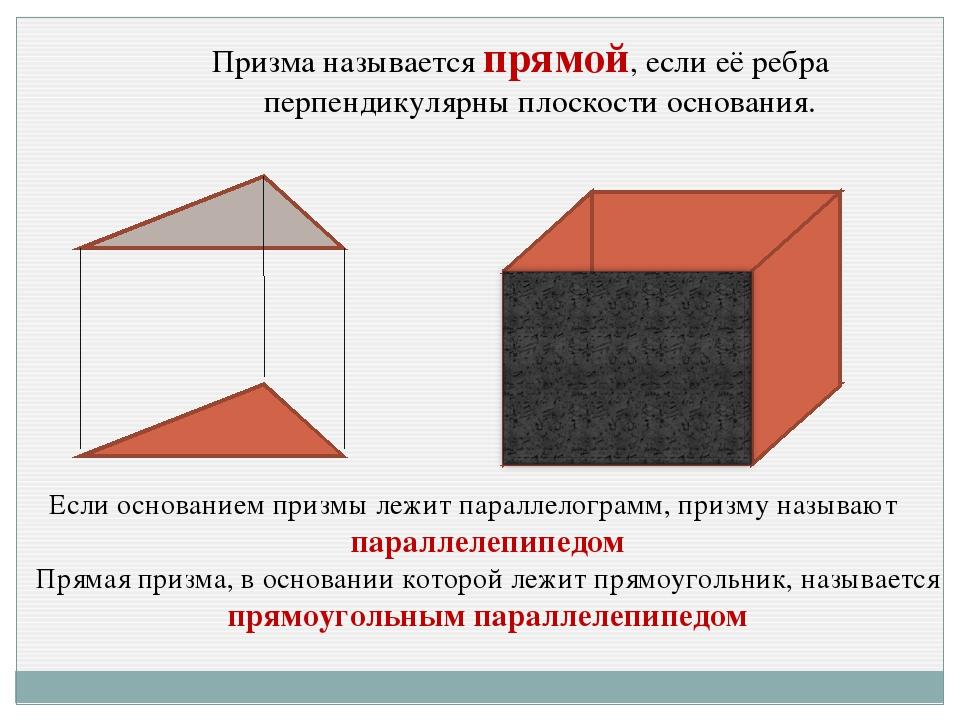 Призма называется прямой, если её ребра перпендикулярны плоскости основания....