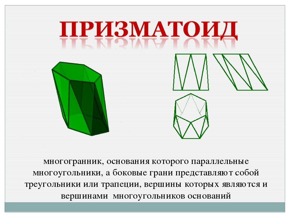 многогранник, основания которого параллельные многоугольники, а боковые грани...