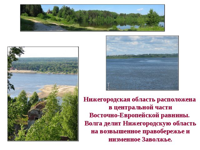 Нижегородская область расположена в центральной части Восточно-Европейской ра...