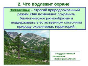 2. Что подлежит охране Заповедник – строгий природоохранный режим. Они позвол