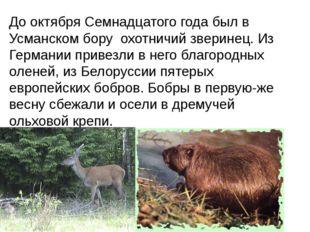 До октября Семнадцатого года был в Усманском бору охотничий зверинец. Из Герм