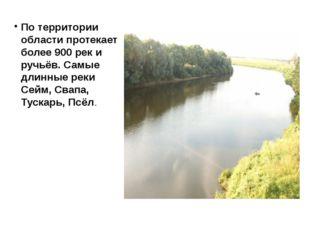 По территории области протекает более 900 рек и ручьёв. Самые длинные реки Се