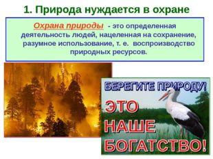 1. Природа нуждается в охране Охрана природы - это определенная деятельность